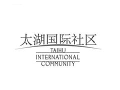 太湖国际社区